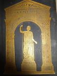 1861 Греческая Мифология Олимп с золотым тиснением
