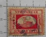 Земство Уржумская земская почта 2 копейки лот2