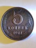 5 копійок 1961року (тріщина монети)