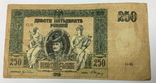 Ростов 250-рублей 1918 год