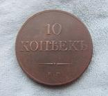 10 копеек 1833 г. (ЕМ).