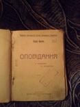 Повести 1918 Марко Вовчок, УНР