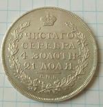 1 Рубль 1817