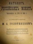 1908 Киевский Каталог Монет скупщика нумизмата на Институтской улице
