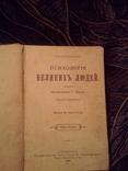 Психология великих людей 1894