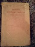История античного общества Греция, Рим 1936