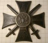 2 креста за службу на Кавказе, за веру царя отечество