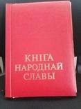 Книга народной славы. 1976 год. СССР.