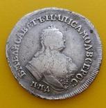 Полуполтинник 1754 года. ММД- ЕI