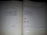 Педагогическая энциклопедия 4 тома 1965-1968гг, фото №5