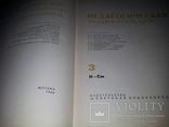 Педагогическая энциклопедия 4 тома 1965-1968гг, фото №6