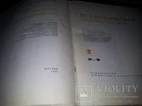Педагогическая энциклопедия 4 тома 1965-1968гг, фото №7
