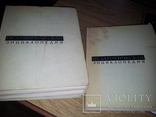 Педагогическая энциклопедия 4 тома 1965-1968гг, фото №8