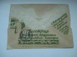 Рекламно-агитационный конверт 1933 года.
