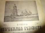 1903 Киевские Ведомости 34 номера