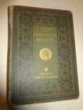 1901 Разсказ Монет Нумизматика История