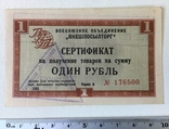 1 рубль ВНЕШПОСЫЛТОРГ 1966 UNC