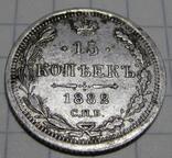 15 копеек 1882