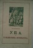1952 УПА та її підпільна література