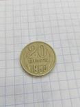 20 копеек 1966 г.