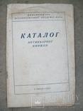 1932 г. Каталог антикварної книжки Київ (тираж 600 шт.)