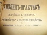 Хозяин в Усадьбе и Хуторе до 1917 года