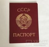 Чистый бланк паспорта СССР