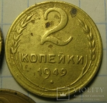 2 коп 1948,49,50год., фото №4