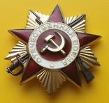 Орден ВОВ № 990375.