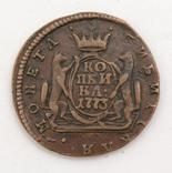 Копейка 1773 год (сибирская)