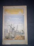 1952 Техника на стройках коммунизма