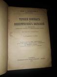 1923 Терапия венерических заболеваний