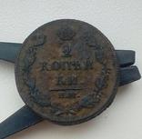 2 копейки 1813 года. гурт шнур