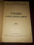 О старости, смерти и безсмертии - 1000 экз. тираж
