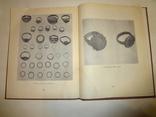 1968 Археологія Канів 1850 примірників