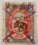 Земство Устьсысольская земская почта 2 копейки photo 1