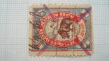 Земство Устьсысольская земская почта 2 копейки photo 3
