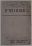 Устав о векселях 1909