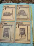 Журнал Вестник электропромышленности за 1932 г -4 журнала, фото №2