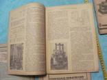 Журнал Вестник электропромышленности за 1932 г -4 журнала, фото №10