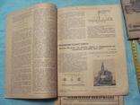 Журнал Вестник электропромышленности за 1932 г -4 журнала, фото №12