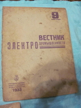 Журнал Вестник электропромышленности за 1933 г 5 журналов, фото №5