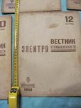 Журнал Вестник электропромышленности за 1933 г 5 журналов, фото №7