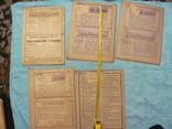 Журнал Вестник электропромышленности за 1933 г 5 журналов, фото №8