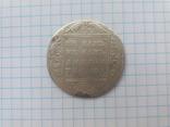 Рубль 1801г. Серебро