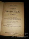 1912 Диететика