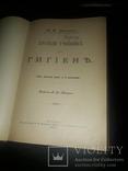 1903 Учебник по гигиене