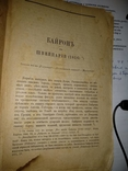 1816 год Байрон в Швейцарии