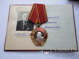 Орден Ленина № 199361 +Документ (1952 г) photo 1