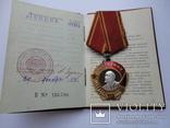 Орден Ленина № 199361 +Документ (1952 г) photo 2